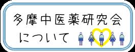 多摩中医薬研究会について