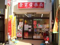 栄貫堂薬局清瀬店です!