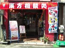 栄貫堂薬局です!