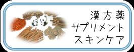 漢方薬サプリメントスキンケア