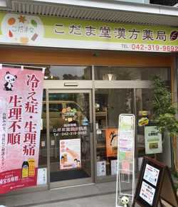 こだま堂漢方薬局府中店です!