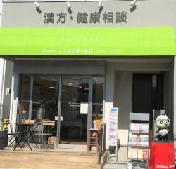 こだま堂漢方薬局聖蹟桜ヶ丘店です!