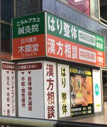 立川漢方木蘭堂です!