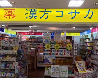 漢方コサカ ココリア店です!