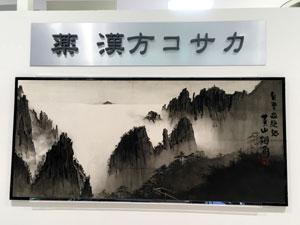 漢方コサカココリア店です!