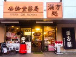 杏鈴堂薬局です!