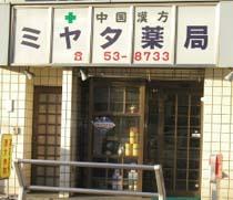 中国漢方のミヤタ薬局