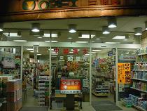 三昭堂薬店です!