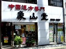漢方薬局象山堂三鷹本店です!
