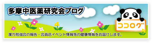 多摩中医薬研究会会員店MAP