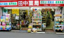 田中薬局です!