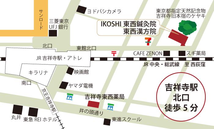 東西漢方院&鍼灸院MAP